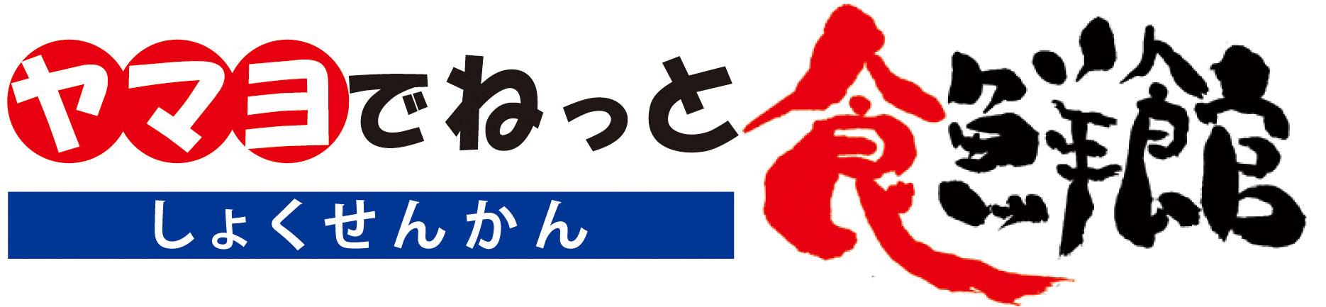 ヤマヨでねっと食鮮館